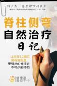 Ji Zhu Ce WAN Zi Ran Zhi Liao Ri Ji [CHI]