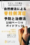 Shizenryoho Ni Yoru Sekichu Sokuwanshou Yobou to Chiryouhou Kirokupeigi Tuki Gai [JPN]