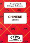 English-Chinese & Chinese-English Word-to-Word Dictionary