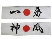 "Japanese Headbands ""Ichiban/Number One"" and ""Kamikazi/Devine Wind"""