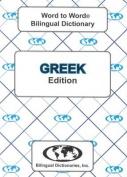 English-Greek & Greek-English Word-to-Word Dictionary