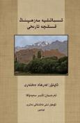 A Short History of the Ismailis [UIG]