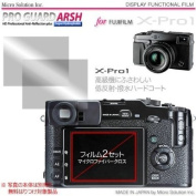 Micro Solution Digital Camera Anti-Reflection Anti-Fingerprint HD Display Protection Film (Pro Guard ARSH) for FujiFilm X-Pro1 // DCDPF-PGFXPRO1