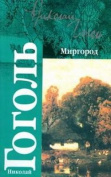 Mirgorod [RUS]