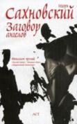 Zagovor Angelov [RUS]