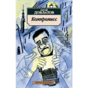 Kompromiss [RUS]