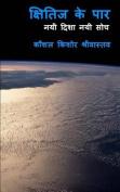 Kshitij Ke Par (Across the Horizon) [HIN]