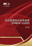 A Guide to the Project Management Body of Knowledge (PMBOK Guide)  [CHI]