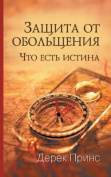 Protection from Deception - Russian [RUS]