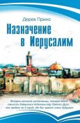 Appointment in Jerusalem - Russian [RUS]