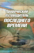 Prophetic Guide to the End Times - Russian [RUS]