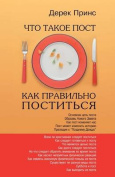Fasting and How to Fast Successfully - Russian [RUS]