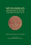 Muhammad Messenger of Allah