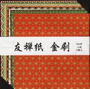 Yuzen Kinzuri Origami Paper