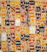 Aleph Bet Jewish Hebrew Letters Fabric - Beige