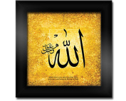 ALLAH. Traditional Arabic Calligraphy. Overall Frame size about 18cm x 18cm .