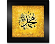 MUHAMMAD (peace be upon him). Traditional Arabic calligraphy. Overall Frame size about 18cm x 18cm .