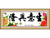 Happy Forever Cross Stitch, The Chinese calligraphy and painting,Business success 2