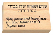Ruth's Jewish Stamps Wood Mounted Rubber Stamp - Peace Happiness