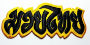 Black & gold Muay Thai Boxing Patches 10x4 Cm Sew/iron on Patch to Cloth, Jacket, Jean, Cap, T-shirt and Etc.