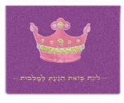 Tallit Bag Embroidered Velvet Queen Esther