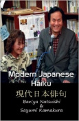 Modern Japanese Haiku