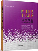 Midas Touch Investment Analysis of Commercial Architecture