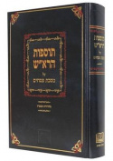 Tosafot Ha-Rosh on Tractate Pesahim [HEB]