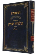 Tosefta Megillah with Commentary of Toledot Yizhak [HEB]