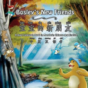 Bosley's New Friends (Bao Bao de Xin Peng You)