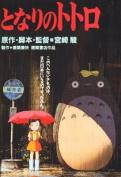 My Neighbour Totoro Japanese Movie Poster Print - 11x17
