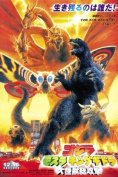 Godzilla Mothra and King Ghidorah Giant Monsters All-Out Attack Poster