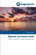 Vremya Puteshestviy [RUS]
