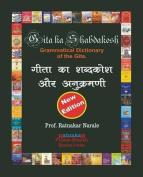 Gita Ka Shabdakosh, Dictionary of the Gita, New Edition [HIN]