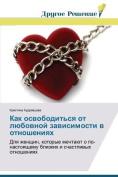 Kak Osvobodit'sya OT Lyubovnoy Zavisimosti V Otnosheniyakh [RUS]