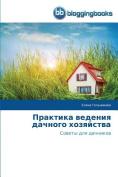 Praktika Vedeniya Dachnogo Khozyaystva [RUS]