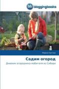 Sadim Ogorod [RUS]