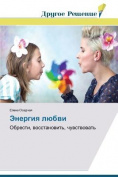 Energiya Lyubvi [RUS]
