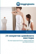 29 Sekretov Shveynogo Mastera [RUS]