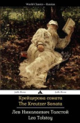 The Kreutzer Sonata [RUS]
