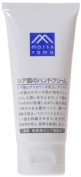 Hand Cream 65g of Fat M Makushia By M Mark