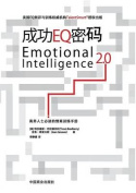 Emotional Intelligence 2.0 Eq [CHI]