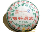 2013 Chen Sheng Yiwu Top Pu-erh Sheng Raw Cake Tea Chinese Chen Sheng Hao Old Tree Pu'er Tea 357g