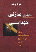 The Divine Exchange - Sorani [KUR]