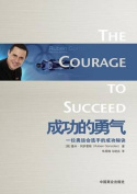 The Courage to Succeed [CHI]
