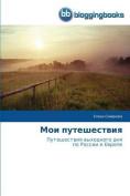 Moi Puteshestviya [RUS]