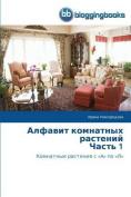 Alfavit Komnatnykh Rasteniy Chast' 1 [RUS]