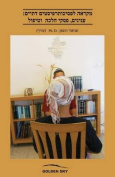 Reader for the Religious Psychotherapist [HEB]