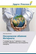 Neskromnoe Obayanie Interneta [RUS]