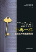 Vital Truths to Shape Your Life -- [CHI]